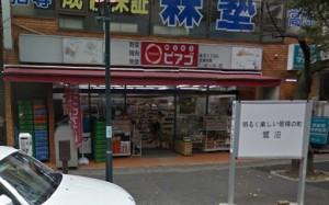 ピアゴ鷺沼店