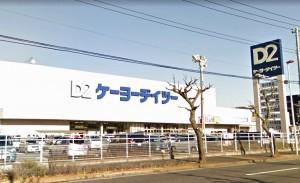 ケーヨーデイツー久里浜店
