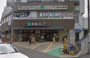 京急ストア屏風ケ浦店700m
