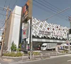 フードストアあおき横浜天神橋店