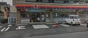 サークルK横浜都筑池辺町店