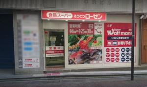 そうてつローゼン平塚梅屋店