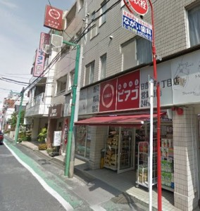 miniピアゴ 日吉本町1丁目店