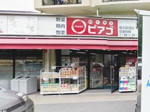 miniピアゴ 菊名駅西店