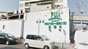 上星川ガーデンコート近隣_FUJIスーパー