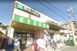 京急ストア上町店