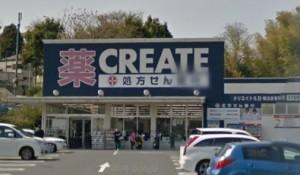 クリエイトSD横浜西菅田店
