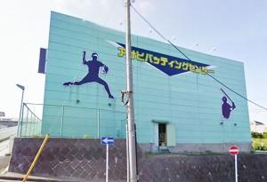 新桜ヶ丘団地近隣施設、アサヒバッティングセンターの画像