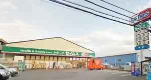 メゾン日吉近隣_セイムス