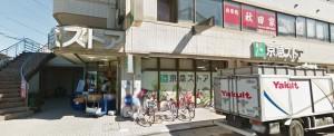 京急ストア三浦海岸駅前店