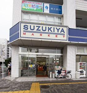 スズキヤ磯子店290m