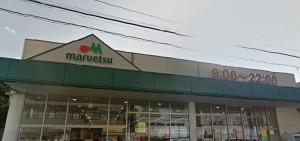 マルエツ京町店