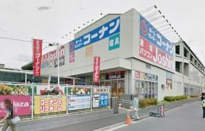 大倉山キャッスル美研近隣_ホームセンターコーナン