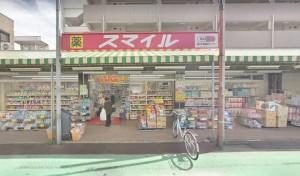 ドラッグストアスマイル川崎浅田店4m