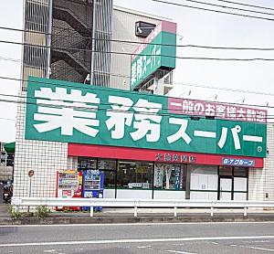業務スーパー笠間店550m