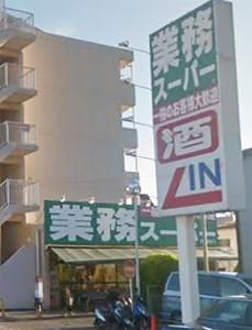 上大岡ロイヤルヒルズ周辺施設、業務スーパー