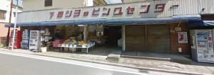 下田ショッピングセンター