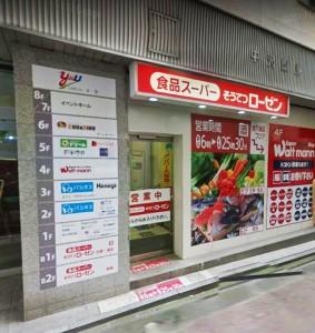 そうてつローゼン平塚梅屋店500m
