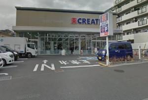 クリエイトS・D 横須賀追浜本町店