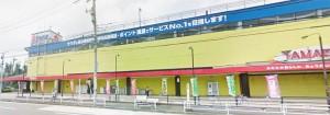 ライオンズマンション中山第5周辺施設_ヤマダ電機