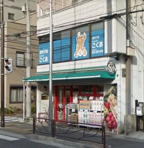 まいばすけっと渡田山王店