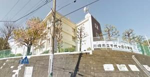 千代ヶ丘小学校