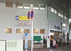相模原ダイヤモンドマンション_ライフ相模原駅ビル店
