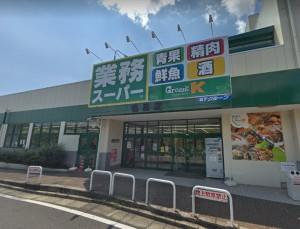 業務スーパー-鴨居店1300m