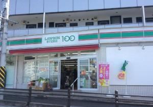 ローソンストア100相模原栄町店