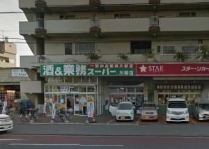 業務スーパー川崎店