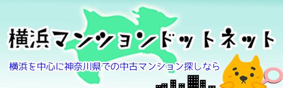 横浜・神奈川の中古マンション専門サイト、横浜マンションドットネット