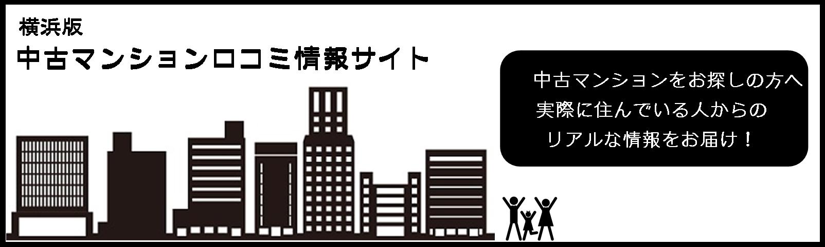 中古マンション情報横浜版へのリンク画像